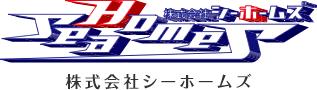 平塚市のリフォーム、建築、建設工事なら株式会社シーホームズ|株式会社シーホームズ